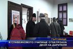 В Славейковото училище отбелязаха деня на дарителя