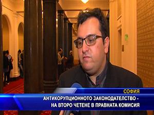Антикорупционното законодателство - на второ четене в правната комисия