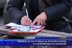 Подписка за построяване на футболно игрище в столичния квартал Бенковски