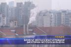 Бизнесът, местната власт и граждани дискутираха чистотата на въздуха