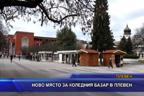Ново място за коледния базар в Плевен