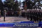 Варна отбеляза 108 години от рождението на Вапцаров