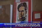 Регионалната библиотека отбеляза 108г. от рождението на Вапцаров