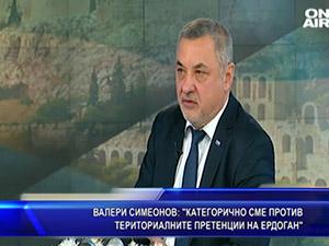Симеонов: Категорично сме против териториалните претенции на Ердоган