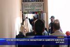 Започва изплащането на обезщетения за удавените животни в Бургаско