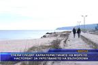 Учени следят характеристиките на морето, настояват за укрепването на вълнолома