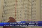 Достъпни в интернет са данните на българските герои, загинали във войните