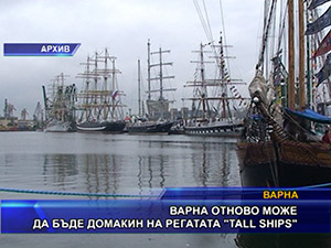 """Варна отново може да бъде домакин на регатата """"Tall ships"""""""