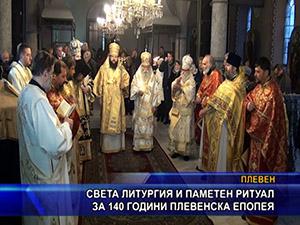 Света литургия и паметен ритуал за 140 години Плевенска епопея