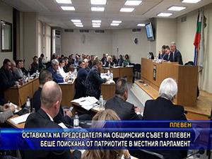 Оставката на председателя на ОбС в Плевен бе поискана от патриотите