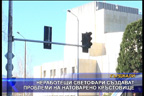 Неработещи светофари създават проблеми на натоварено кръстовище