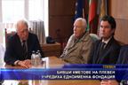 Бивши кметове на Плевен учредиха едноименна фондация