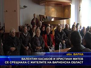 Валентин Касабов и Христиан Митев се срещнаха с жителите на Варненска област