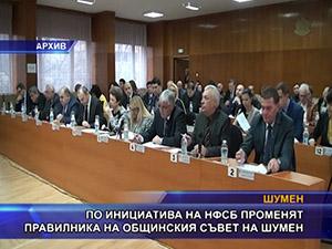 По инициатива на НФСБ променят правилника на общинския съвет на Шумен