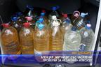 """Агенция """"Митници"""" със засилени проверки за незаконен алкохол"""