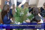 Деца украсиха коледна елха с играчки от естествени материали