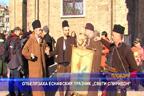 """Отбелязаха еснафския празник """"Свети Спиридон"""""""