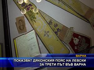 Показват дяконския пояс на Левски за трети път във Варна