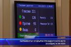 Парламентът отхвърли президентското вето за бюджета на НЗОК