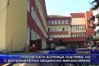 Поповската болница оцелява, но с допълнително общинско финансиране