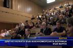 Дни на науката във военноморската болница във Варна