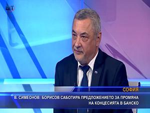 Симеонов: Борисов саботира предложението за промяна на концесията в банско
