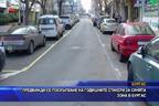Предвижда се поскъпване на годишните стикери за синята зона в Бургас