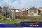 СКАТ предотврати появата на сметище насред Бургаския квартал ветрен