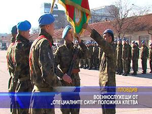 """Военнослужещи от """"Специалните сили"""" положиха клетва"""