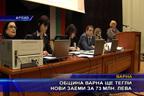 Община Варна ще тегли нови заеми за 73 млн. лева