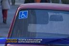 Облекчена процедура за безплатни винетки за хора с увреждания