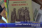 Даряват книги за българите в Украйна