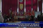 Благотворителен базар за децата на военните във Варна