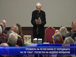 Премиера на петия филм от поредицата на ТВ СКАТ, посветен на Недялко Йорданов
