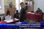 В Генерал Тошево провеждат референдум за добива на газ в региона