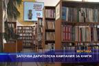 Започва дарителска кампания за книги