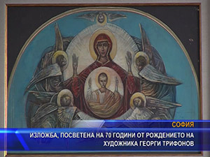 Изложба, посветена на 70 години от рождението на художника Георги Трифонов