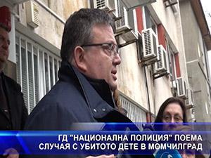 """ГД """"Национална полиция"""" поема случая с убитото дете в Момчилград"""