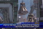 Ръст с 350 хил. тона обработени товари бележи варненският порт