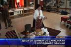 Деца от Шумен се запознаха с коледните обичаи