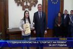 """17-годишна каратистка е """"Спортист на Плевен"""" за 2017 година"""