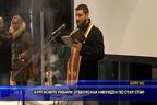 Бургаските рибари отбелязаха Никулден по стар стил