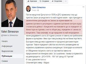 Валери Симеонов изрази своята позиция относно концесиите на плажовете