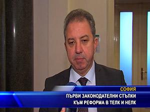 Първи законодателни стъпки към реформа в ТЕЛК и НЕЛК