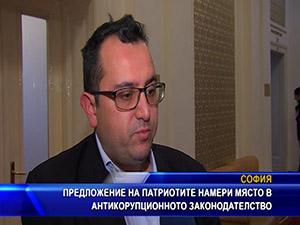 Предложение на патриотите намери място в антикорупционното законодателство