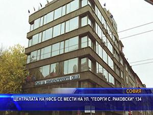 """Централата на НФСБ се мести на ул. """"Георги С. Раковски"""" 134"""