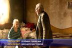 Възрастни хора живеят в лоши условия