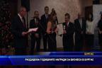 Раздадоха годишните награди за бизнеса в Бургас
