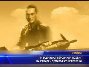 74 години от героичния подвиг на капитан Димитър Списаревски