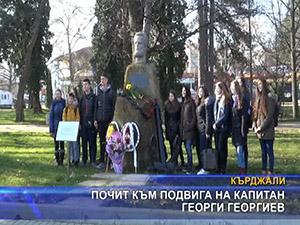Почит към подвига на капитан Георги Георгиев